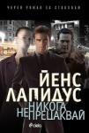 Никога не прецаквай (2010)