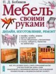 Мебель своими руками (2009)