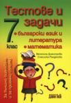 Тестове и задачи за 7. клас (2010)