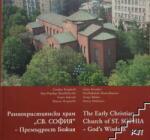 """Раннохристиянски храм """"Св. София"""" - Премъдрост Божия (2009)"""
