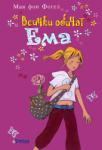 Всички обичат Ема (2010)