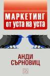 Маркетинг от уста на уста (2010)
