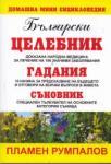 Български целебник. Гадания. Съновник / Домашна мини енциклопедия (2010)