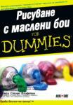 Рисуване с маслени бои For Dummies (2009)
