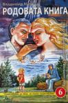 Звънтящите кедри на Русия Кн. 6: Родовата книга (2010)