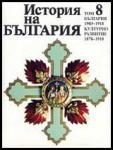 История на България Том 8 (1999)