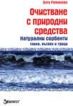 Очистване с природни средства (2010)