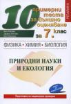 10 примерни теста за външно оценяване за 7 клас: Физика. Химия. Биология (2010)