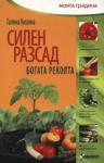 Силен разсад, богата реколта (2010)