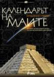 Календарът на маите (2010)