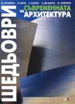 Шедьоври на съвременната архитектура (2007)