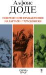 Невероятните приключения на Тартарен Тарасконски (2010)
