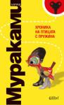 Хроника на птицата с пружина (2007)