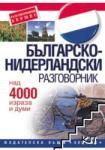 Българско-нидерландски разговорник (2004)