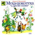 Муха-цокотуха и другие сказки (2009)