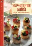 Украшения блюд: Вкус и вдохновение (2009)
