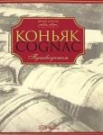 Коньяк. Путеводитель (2008)