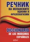Речник на испанските идиоми и фразеологизми (2001)