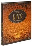 Пиво: Путеводитель (2009)