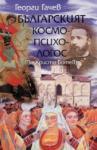 Българският космо-психо-логос (2006)