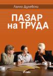 Пазар на труда (2010)