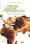 Горещ, плосък и пренаселен (2010)