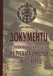 Документи от Архива на външната политика на Руската империя (2009)