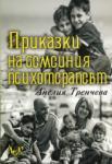Приказки на семейния психотерапевт (2010)