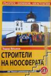 Строители на ноосферата, книга 1 (2010)