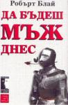 Да бъдеш мъж днес (2005)