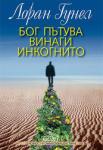 Бог пътува винаги инкогнито (2010)