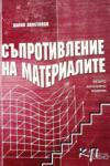 Съпротивление на материалите (2010)