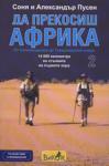 Да прекосиш Африка 2 (2006)