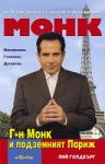 Г-н Монк и подземният Париж (2010)