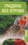 Градина без отрови (2010)