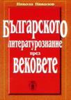 Българското литературознание през вековете (2000)