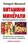 Витамини и минерали във всекидневното хранене (2010)