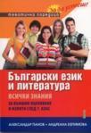 Български език и литература: Всички знания за външно оценяване и изпити след 7 клас (2010)