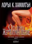 Огнено жертвоприношение (2010)