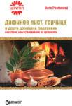 Дафинов лист, горчица и други домашни подправки (2010)