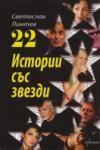22 Истории със звезди (2010)
