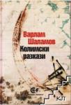 Колимски разкази (2010)
