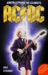 AC-DC (2006)