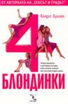 4 Блондинки (2003)