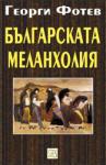Българската меланхолия (2010)