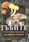 Гъбите в нашата природа: Ядливи и отровни (2006)