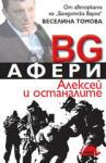 BG АФЕРИ. Алексей и останалите (2010)