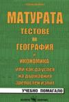 Матурата: Тестове по география и икономика (2011)
