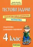 Тестови задачи за подготовка за външно оценяване след 4. клас Български език и литература. Математика (2010)
