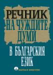 Речник на чуждите думи в българския език (2000)